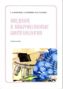 Морозов Г_А_ Введение в микроволновые биотехнологии1