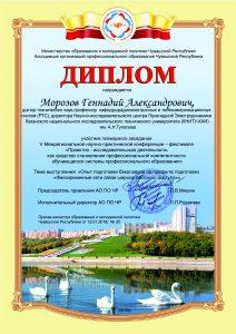Морозов Геннадий Александрович